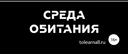 Обложка книги Вячеслав Ганич Среда обитания