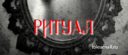 Обложка книги Вячеслав Валерьевич Сахаров Ритуал. Том 2