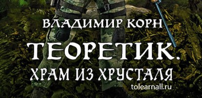 Обложка книги Владимир Корн Теоретик. Храм из хрусталя