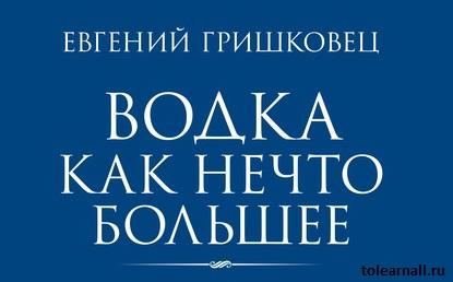 Обложка книги Водка как нечто большее Евгений Гришковец