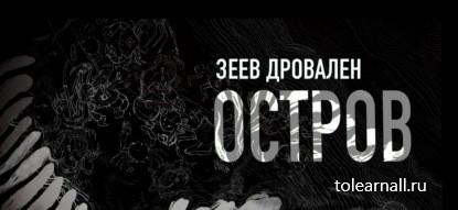 Обложка книги Зеев Дровален Остров