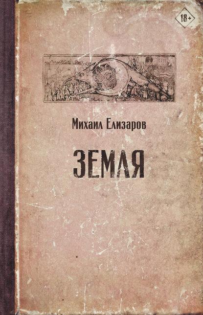 Обложка книги Земля Михаил Елизаров