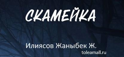 Обложка книги Жаныбек Ж. Илиясов Скамейка