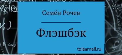 Обложка книгир Семён Юрьевич Рочев Флэшбэк