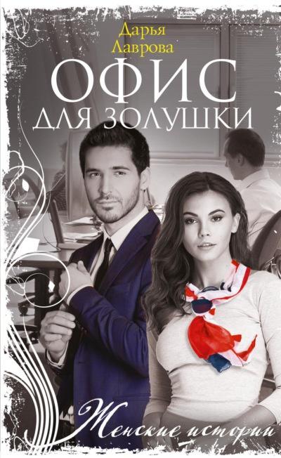 Офис для Золушки Дарья Лаврова книга