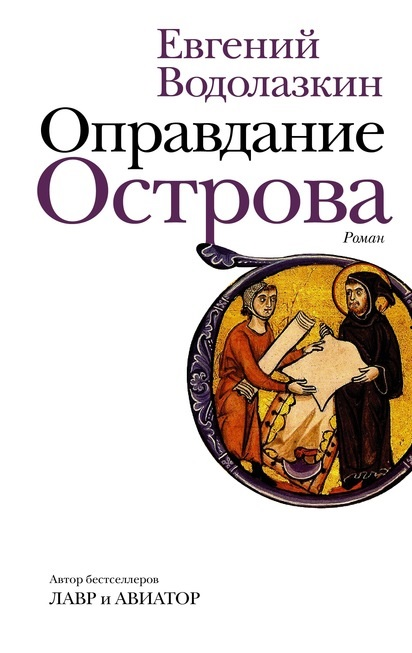 Оправдание Острова Евгений Водолазкин  книга
