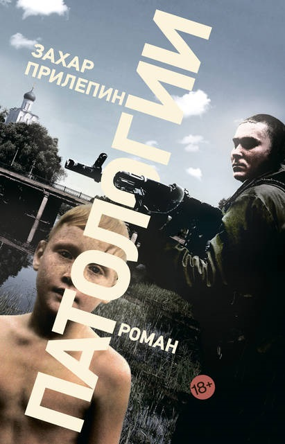 Патологии Захар Прилепин  книга