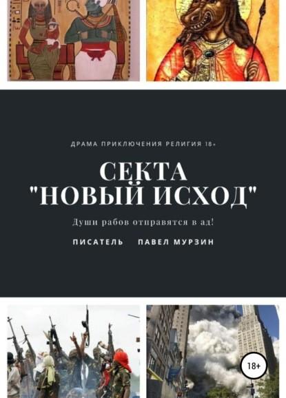 Павел Александрович Мурзин Секта «Новый Исход» книга