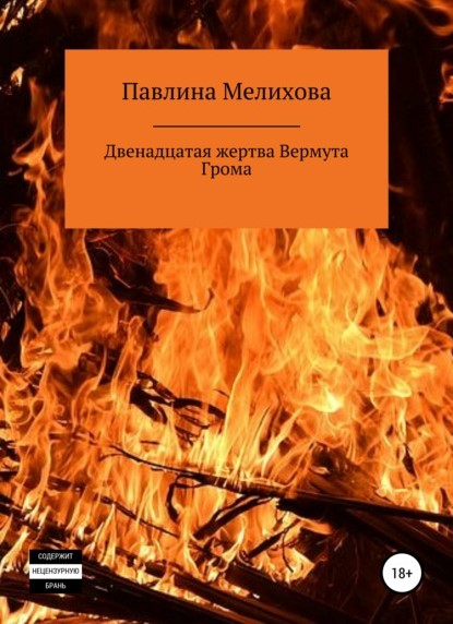 Павлина Мелихова Двенадцатая жертва Вермута Грома книга
