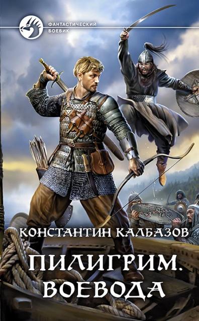Пилигрим. Воевода Константин Калбазов книга