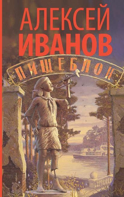 Пищеблок Алексей Иванов книга