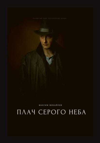 Плач серого неба Максим Михайлов книга