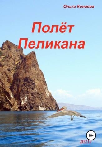 Полёт пеликана Ольга Дмитриевна Конаева книга