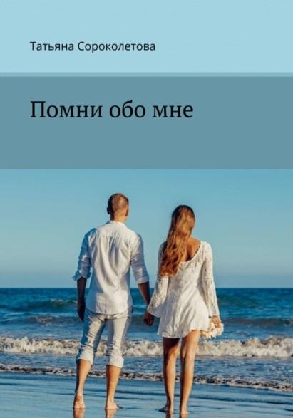Помни обо мне Татьяна Сороколетова книга