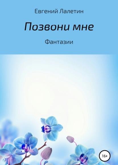 Позвони мне Евгений Валерьевич Лалетин книга