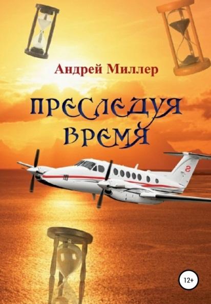 Преследуя время Андрей Миллер  книга