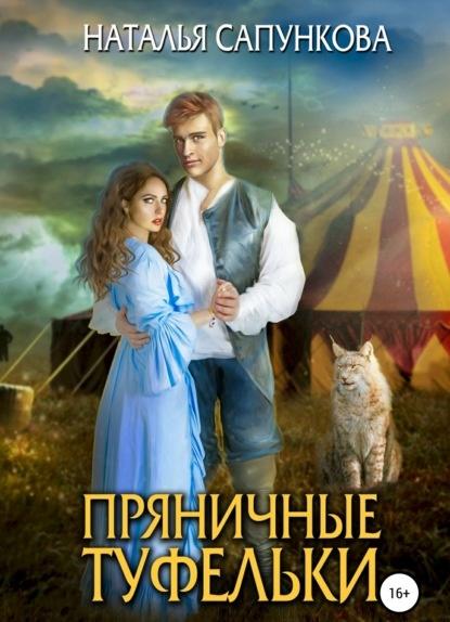 Пряничные туфельки Наталья Сапункова книга