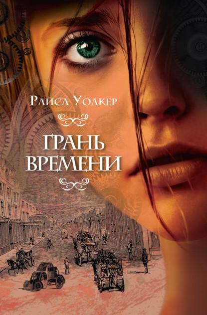Райса Уолкер  Грань времени книга