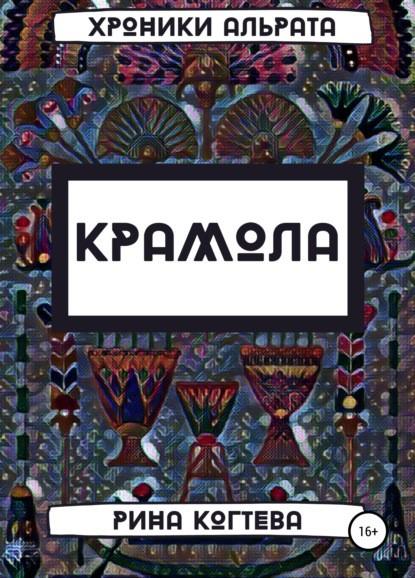 Рина Когтева Крамола книга