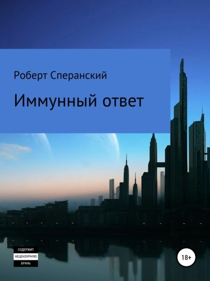Роберт Юрьевич Сперанский Иммунный ответ книга