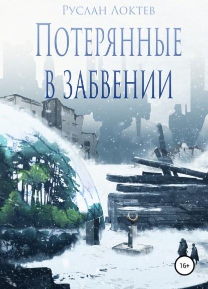 Руслан Александрович Локтев Потерянные в забвении книга