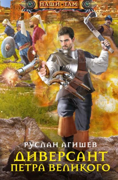 Руслан Ряфатевич Агишев  Диверсант Петра Великого книга