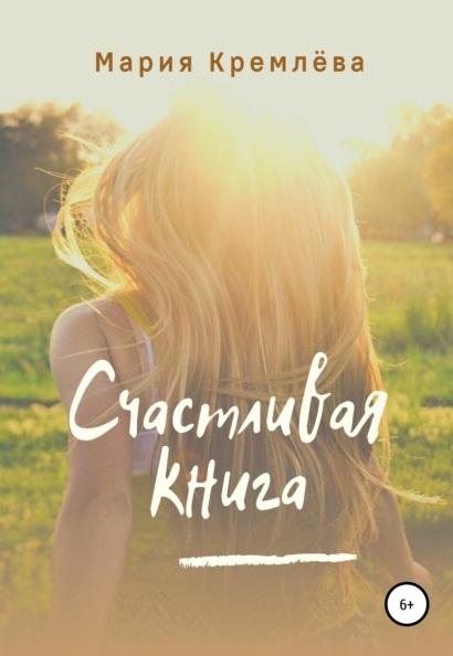 Счастливая книга Мария Кремлёва книга
