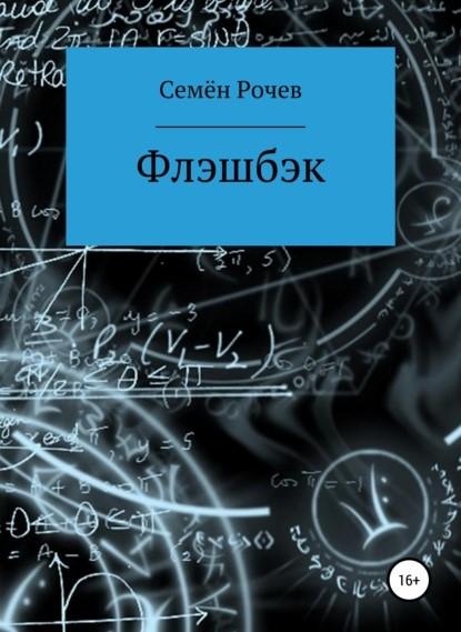 Семён Юрьевич Рочев Флэшбэк книга
