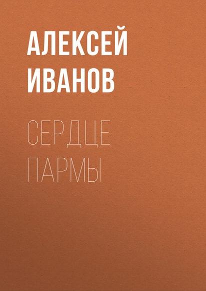 Сердце Пармы Алексей Иванов  книга