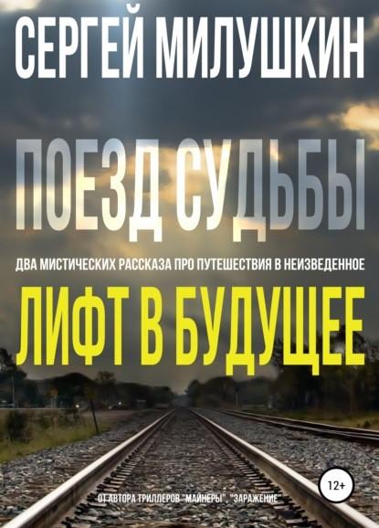 Сергей Милушкин Лифт в будущее. Поезд судьбы книга