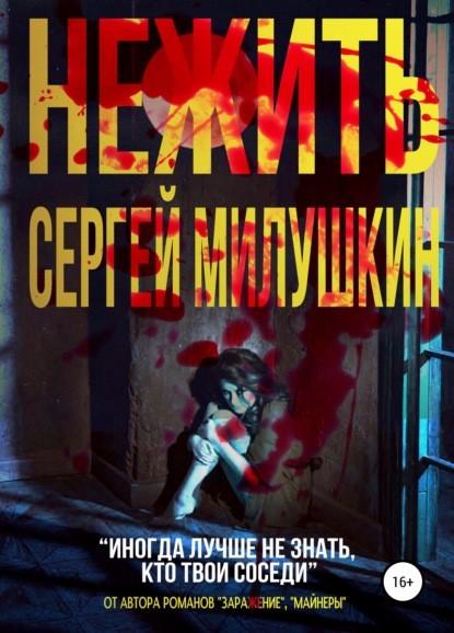 Сергей Милушкин Нежить книга
