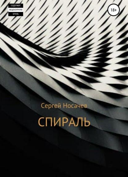 Сергей Носачев Спираль книга