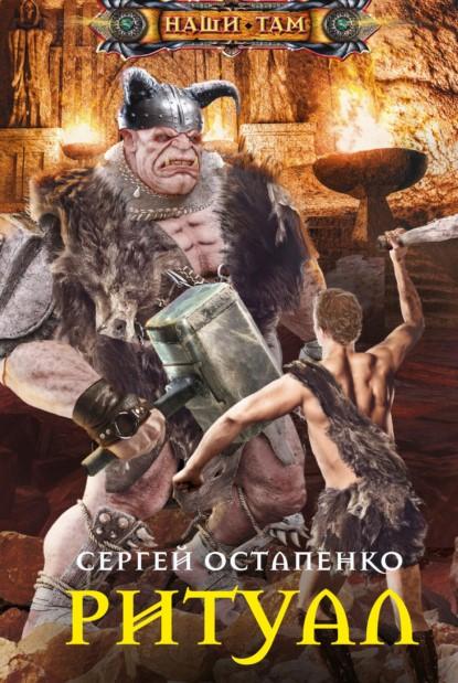 Сергей Остапенко Ритуал книга