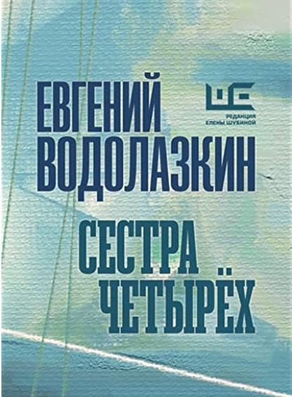 Сестра четырех Евгений Водолазкин книга