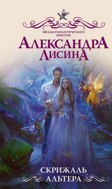 Скрижаль альтера Александра Лисина книга