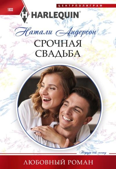 Срочная свадьба Натали Андерсон книга