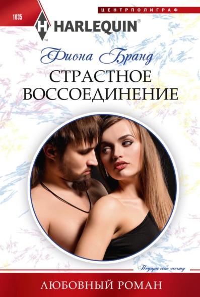 Страстное воссоединение Фиона Бранд книга