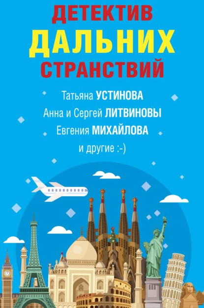 Татьяна Устинова Детектив дальних странствий книга