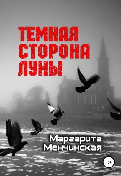 Тёмная сторона Луны Маргарита Менчинская  книга