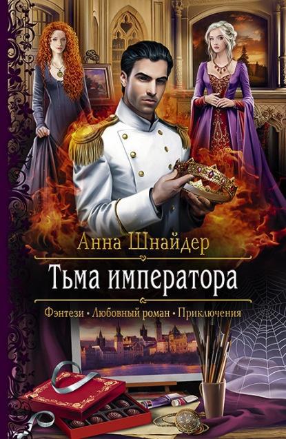 Тьма императора Анна Шнайдер книга