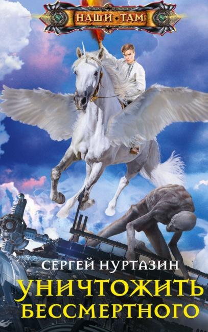 Уничтожить Бессмертного Сергей Нуртазин книга