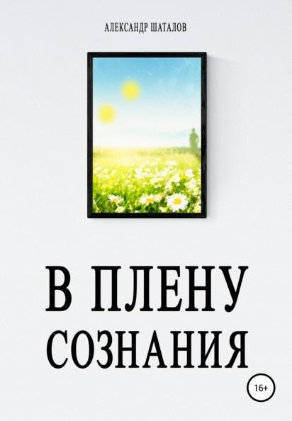 В плену сознания Александр Шаталов книга