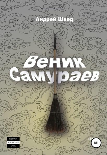 Веник Самураев Андрей Швед книга