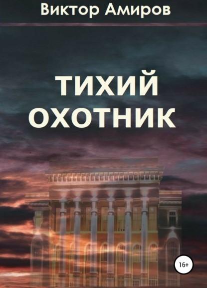 Виктор Амиров Тихий охотник книга