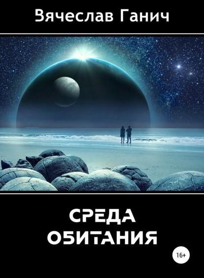 Вячеслав Ганич Среда обитания книга