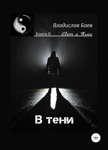Владислав Баев Свет и Тьма. В тени книга