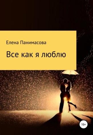 Все как я люблю Елена Панимасова книга
