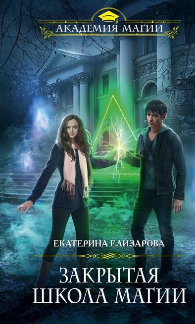 Закрытая школа магии Екатерина Елизарова книга