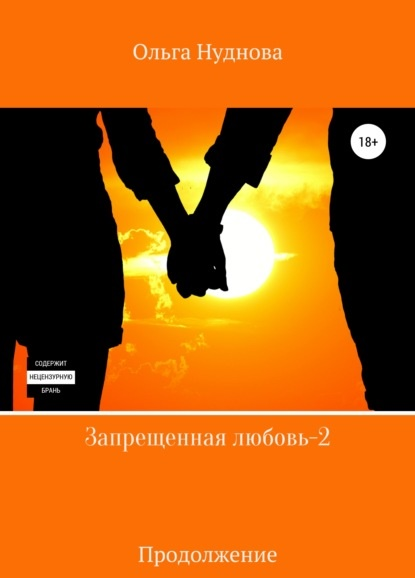 Запрещенная любовь – 2 ольга Нуднова книга