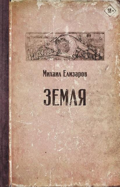 Земля Михаил Елизаров  книга